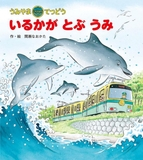間瀬なおかた絵本原画展(表紙)