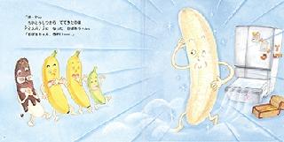 Hpバナナ中ページ
