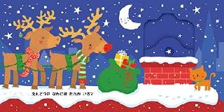 HPクリスマス中P1