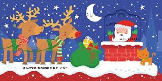 HPクリスマス中3