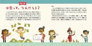 HPお金のこと_本文_1127p6-7