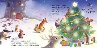 HP中面キラキラクリスマス